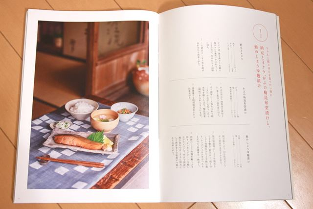 献立集には、ご飯を主食に主菜と副菜を組み合わせたおいしそうなレシピが30通りも掲載されています