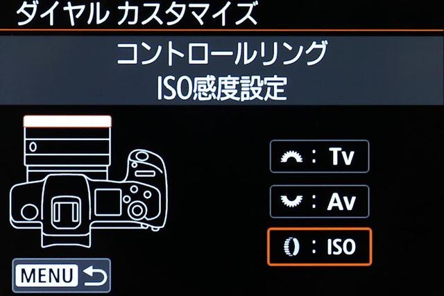 ダイヤルカスタマイズの設定画面。レンズのコントロールリングにも機能を割り当てられる