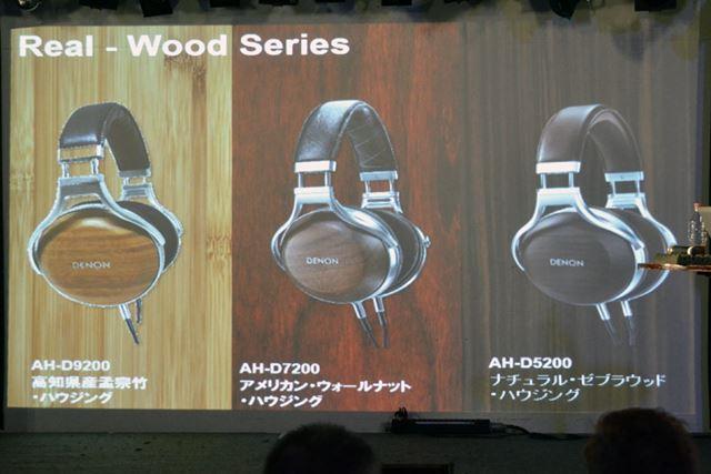 リアルウッドシリーズの最新作には竹を使用