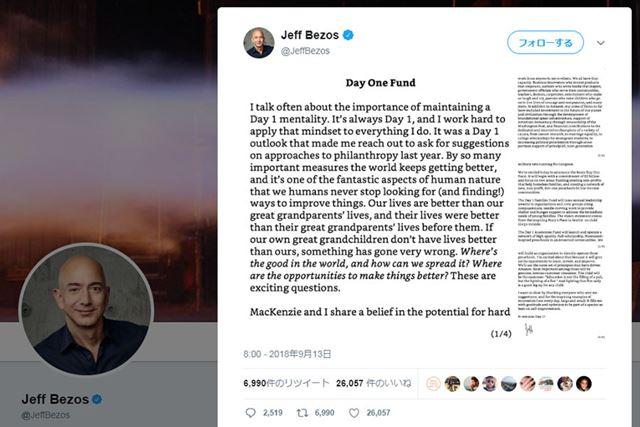 ベゾス氏は慈善基金への寄付をTwitterで発表