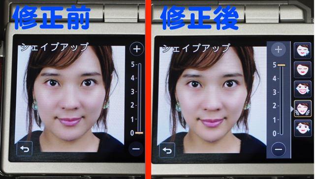 顎ラインの「シェイプアップ機能」の検証