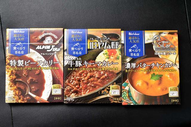 「旧ヤム邸」のほか、横浜の「アルペンジロー」、千葉の「印度料理シタール」がそれぞれ監修しています