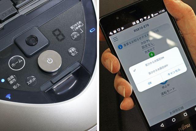 「音ひかえめ設定」はスマートフォンの専用アプリだけでなく、本体でも設定できます