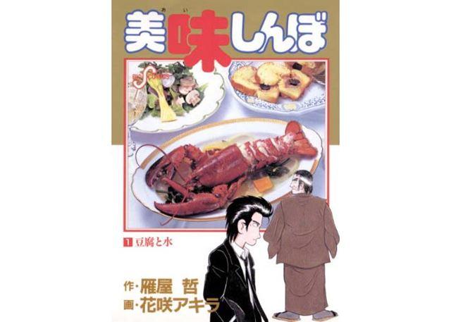(C)雁屋哲/花咲アキラ/小学館