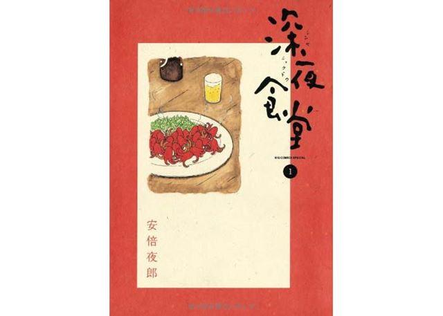 (C)安倍夜郎/小学館