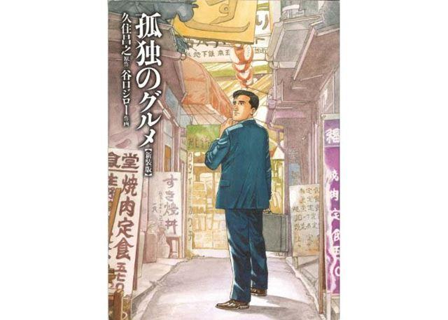 (C)久住昌之/谷口ジロー/扶桑社