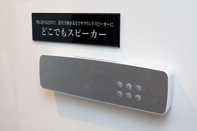 メーカー純正で壁に固定できるBluetoothスピーカーなんかも用意されています