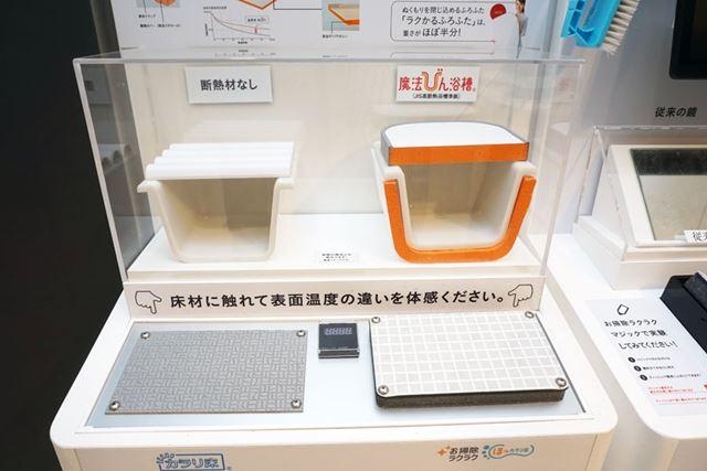 TOTOの浴室は、最初に入った時の足ざわりが違う「お掃除ラクラクほっカラリ床」