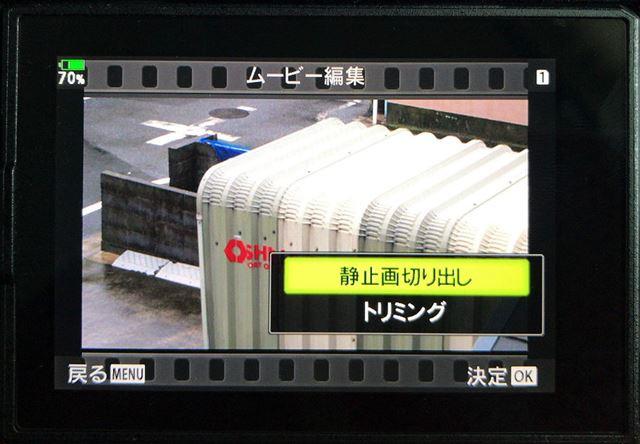 4K/30Pで動画撮影した場合に静止画切り出し機能が使える。長時間撮影では連写より実用的だ