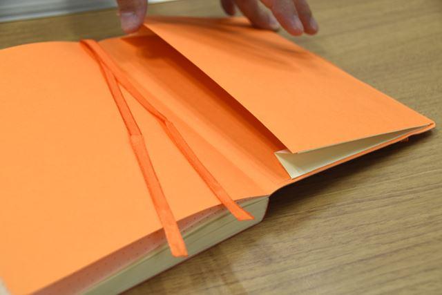 巻末のポケット。しおりは2本ともオレンジ