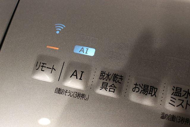 「AI」ボタンを押せば、「AIお洗濯」がオンに! 1回ですべてのセンシング機能が作動させられるのは便利です