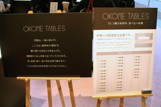 食べ比べの体験希望者には、受付で整理券が配られます。15分ごとに食べ比べ参加者の入れ替えを実施予定