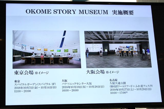 東名阪の各会場で順次開催されます。名古屋のみ、イベント出展という形