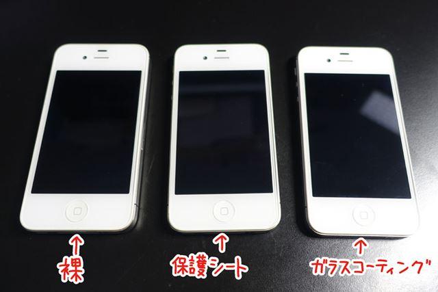 比較用に3台の「iPhone 4s」を用意しました