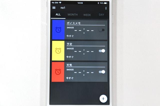 スマホアプリ「Link Time App」は、iOSとAndroidに対応