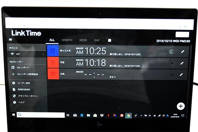 PCでの操作用Webページ(https://www.linktime.jp)。対応ブラウザは、「Chrome」「Firefox」「Safari」