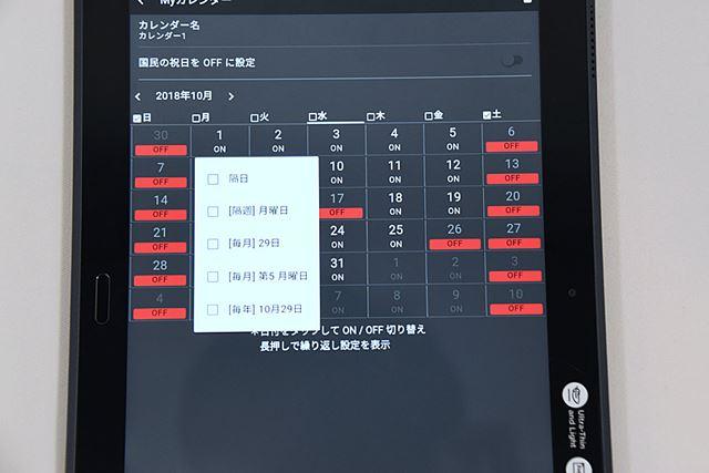 専用アプリのカレンダー設定画面。各日のアラームのオンオフ設定や繰り返し設定をワンタッチで行える