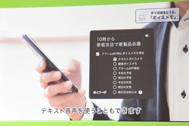読み上げ機能は、カタカナを含む日本語のみ対応。だが、英語も流ちょうではないが一応発音してくれるという