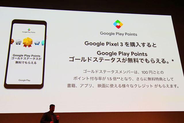 「Pixel」購入者はGoogle Play Pointsのゴールドステータスが無料で付与