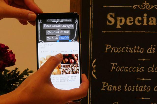 イタリア語のメニューも「Googleレンズ」によりカメラをかざすだけで翻訳し、その意味を調べてくれる