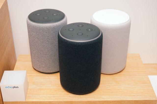 スマートホームハブにもなる「Echo plus」。カラーバリエーションは、第3世代「Echo dot」と同じ全3色だ
