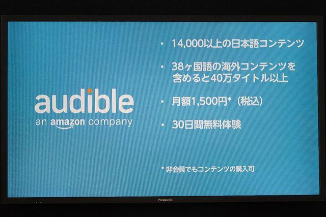 プロのナレーターによるオーディオブック「audible」もAlexa対応