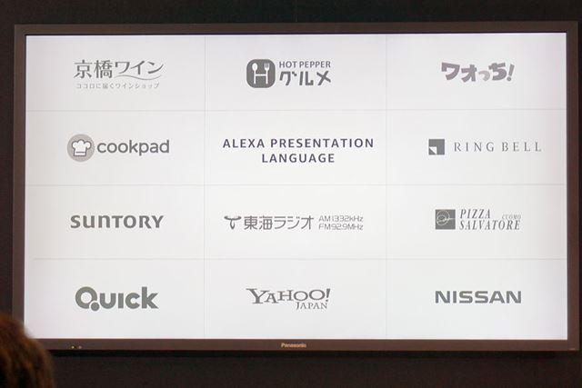ディスプレイ付きデバイスに対応したAlexaスキルの開発も着々と進行中だ