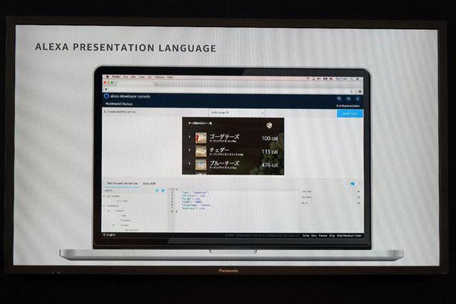 スクリーン付きデバイス向けのAlexaスキルの開発を容易にする「Alexa Presentation Language」