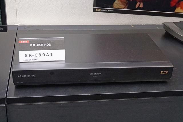 8K放送の録画に対応した「AQUOS 8K」専用の外付けHDD