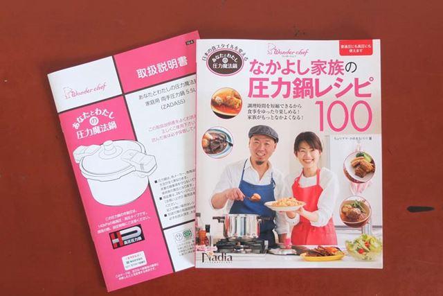 取扱説明書のほか、豪華なレシピ集も同梱。全96ページで、100種類のレシピが掲載されています