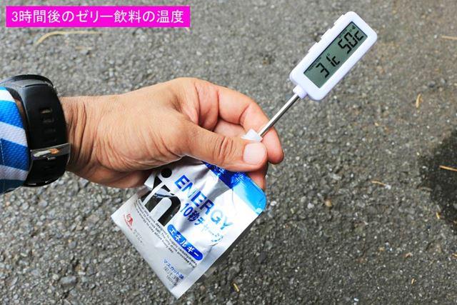 続いて、ゼリー飲料の温度を計測。普通のバッグに入れたほうは31℃まで上昇しており、正直、おいしくはない