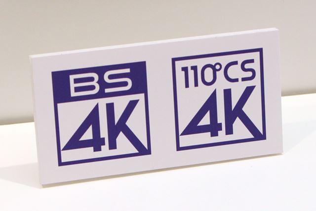 新4K衛星放送のロゴマーク。こちらが付いているテレビやレコーダーなどを選ぼう