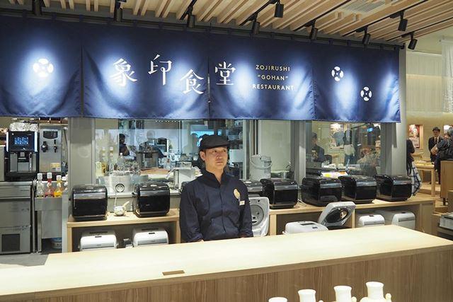 象印食堂初の常設店となるご飯レストラン「象印食堂」。オープン前にひと足先に体験してきました!