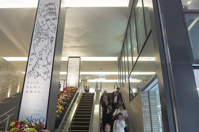 なんと、象印食堂は南海なんば駅直通の商業施設、なんばスカイオのオーブンと同時に開設