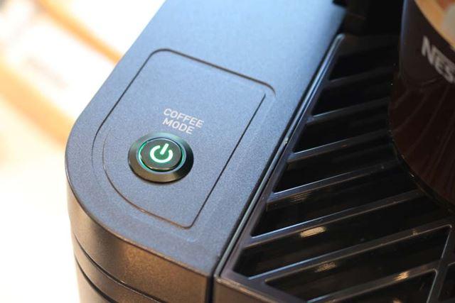 コーヒーマシンとして使用する場合は、「コーヒーモード」ボタンを押してモードを切り替えます