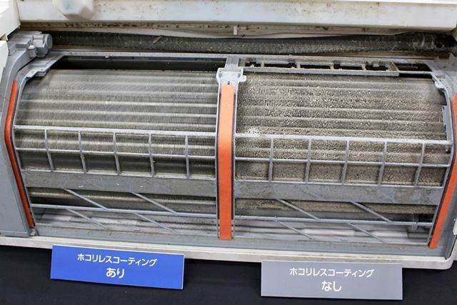 熱交換器にはカットした断面にもホコリを付着させないコーティングが施されているので