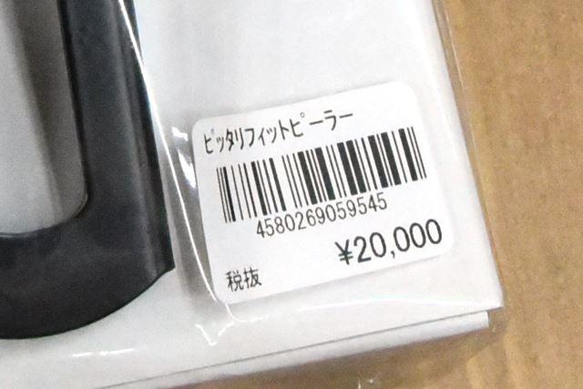 なんと、2万円だ
