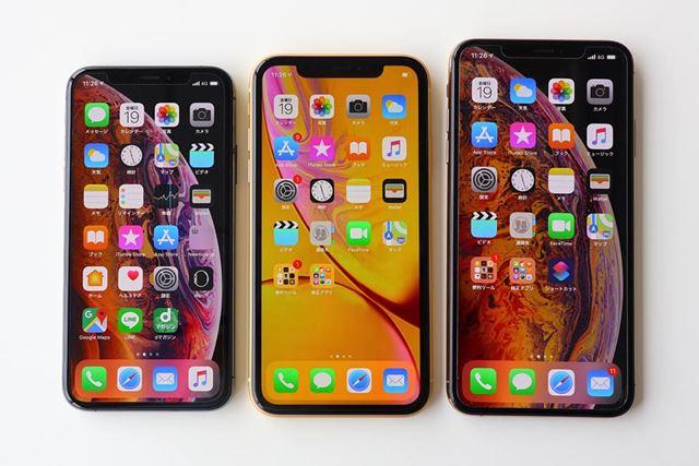 左から約5.8型のiPhone XS、約6.1型のiPhone XR、約6.5型のiPhone XS Max