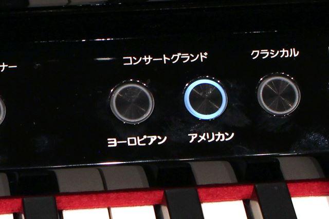 ボタンを押すだけで、「ヨーロピアン」と「アメリカン」のサウンドを簡単に切り替えることが可能