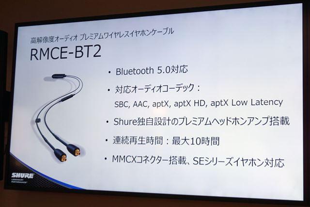 「RMCE-BT2」の特徴