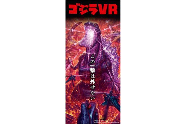 目の前に迫り来るゴジラの恐怖をVRで体験できるアクティビティ「ゴジラVR」が登場!