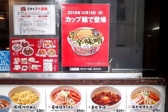 お店の外には、カップ麺のポスターも!