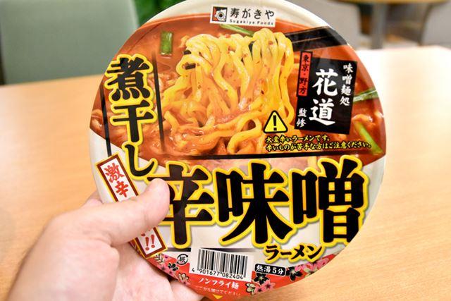 寿がきや食品から発売されている「花道 煮干し辛味噌ラーメン」。お店の味と何が違うのでしょうか?