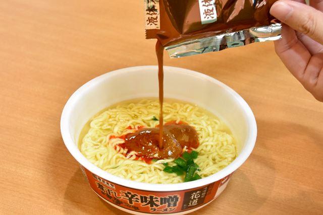 熱湯を注いで5分。液体スープを入れます