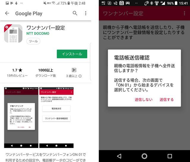 「ワンナンバー設定」アプリは、Google Playで入手できる。番号の書き込みや電話帳データの共有に使う