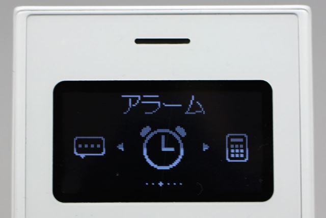 機能としては、電卓、アラーム、留守電が使える。着信音についてはプリセットのものが10以上選べた