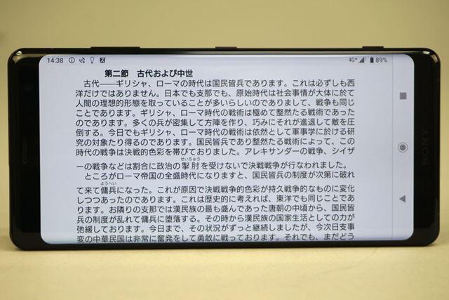 電子書籍を表示。ルビの細かな文字もにじまず表示できている。また、背景もきちんと白い色で見えている
