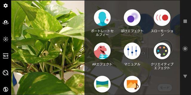 カメラアプリの操作画面が整理され、必要な機能の呼び出しは画面右下の「モード」ボタンにまとめられた