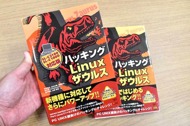 塚本氏の共著作「ハッキングLinuxザウルス」(ソフトバンククリエイティブ刊。初版2004年)