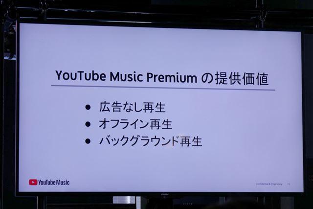 「YouTube Music Premium」で利用できる機能